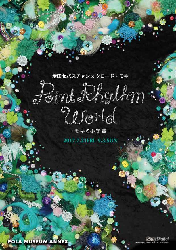 Point-Rhythm World -モネの小宇宙-