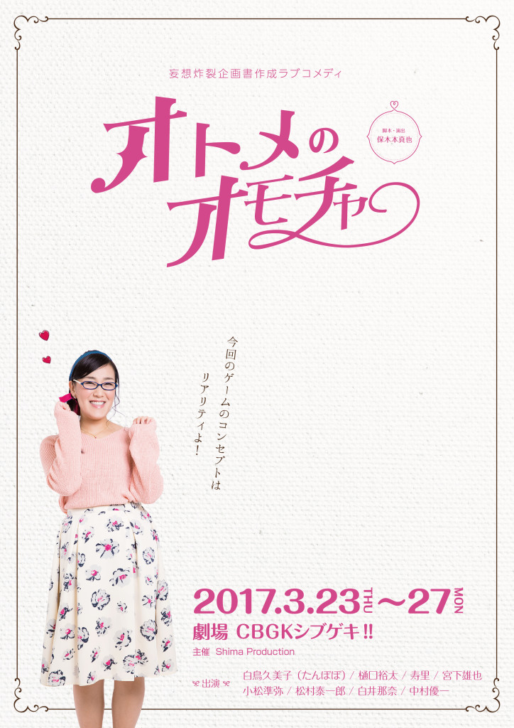白鳥久美子(タンポポ)主演「オトメのオモチャ」撮影