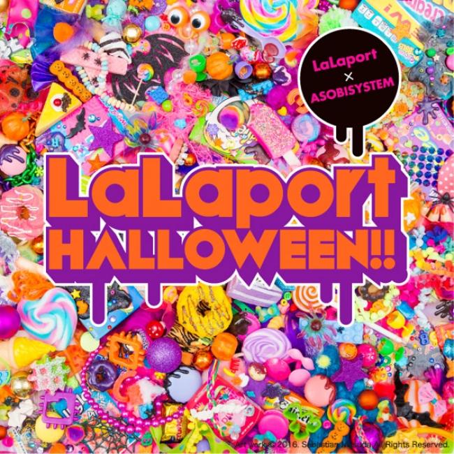 LaLaport HALLOWEENのキービジュアル撮影を担当