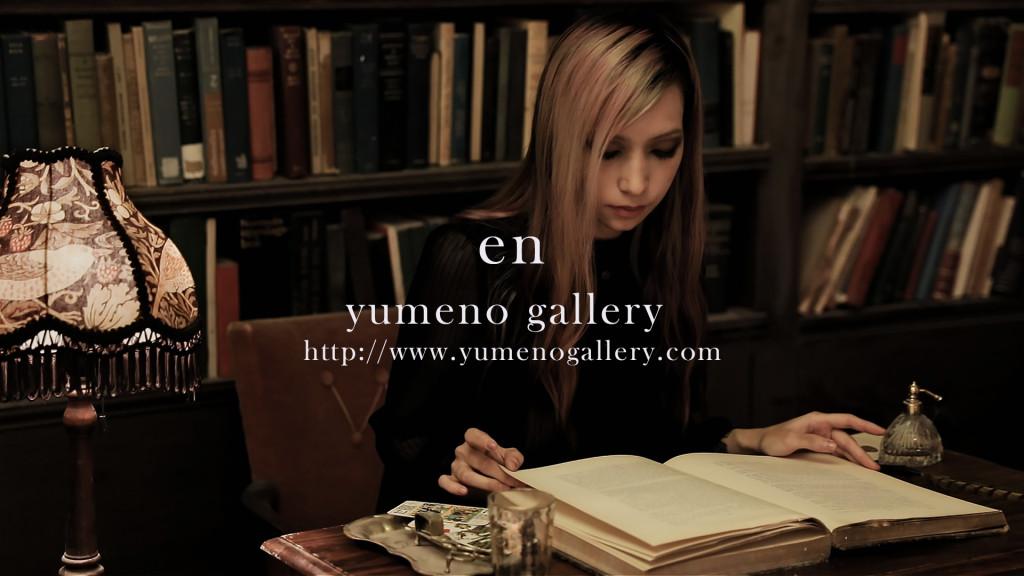 en yumeno galleryプロモ動画撮影