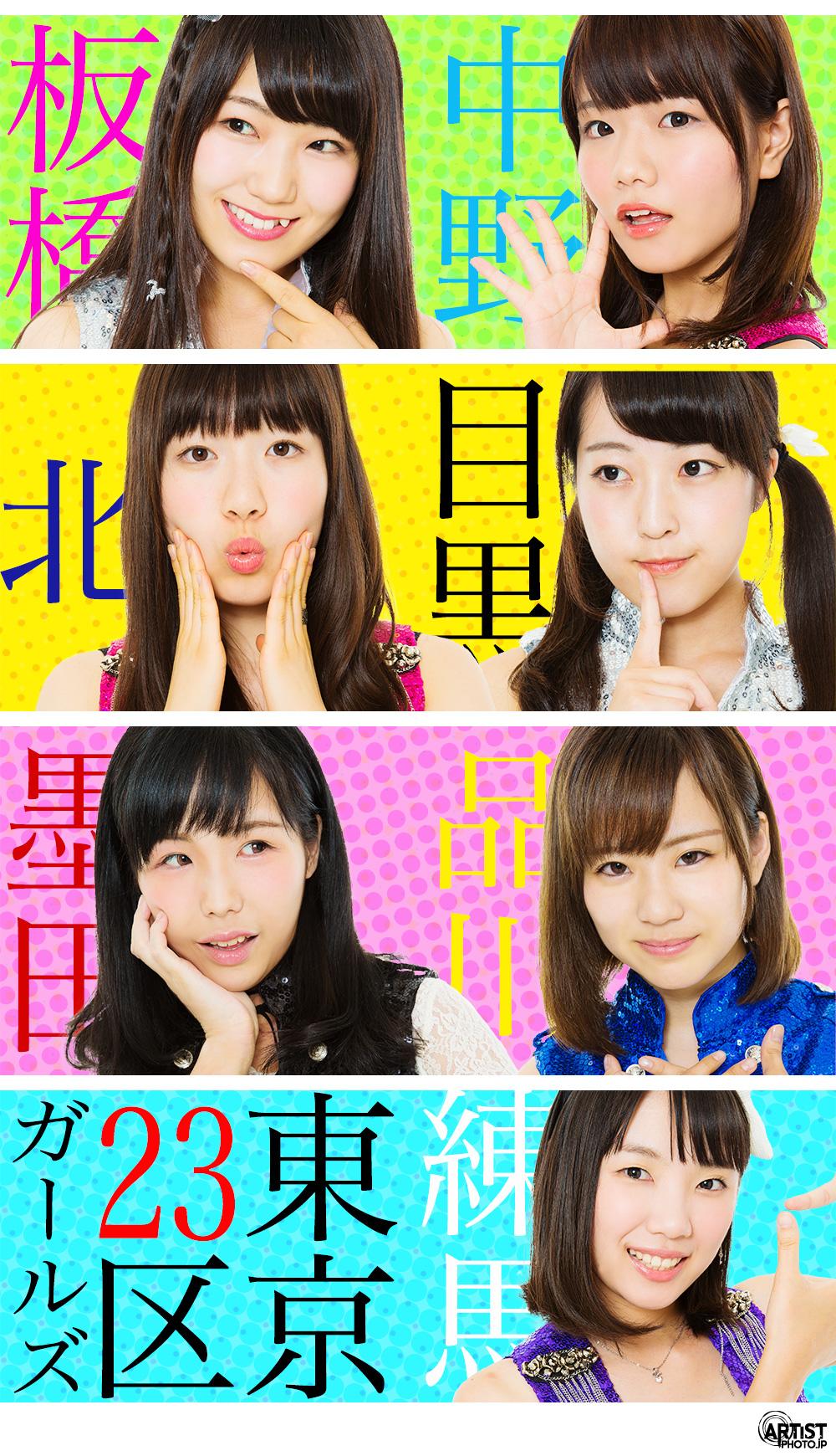 東京23区ガールズアイドルAチームのアーティスト写真