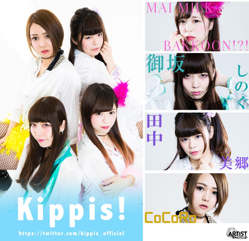 kippis!のアーティスト写真