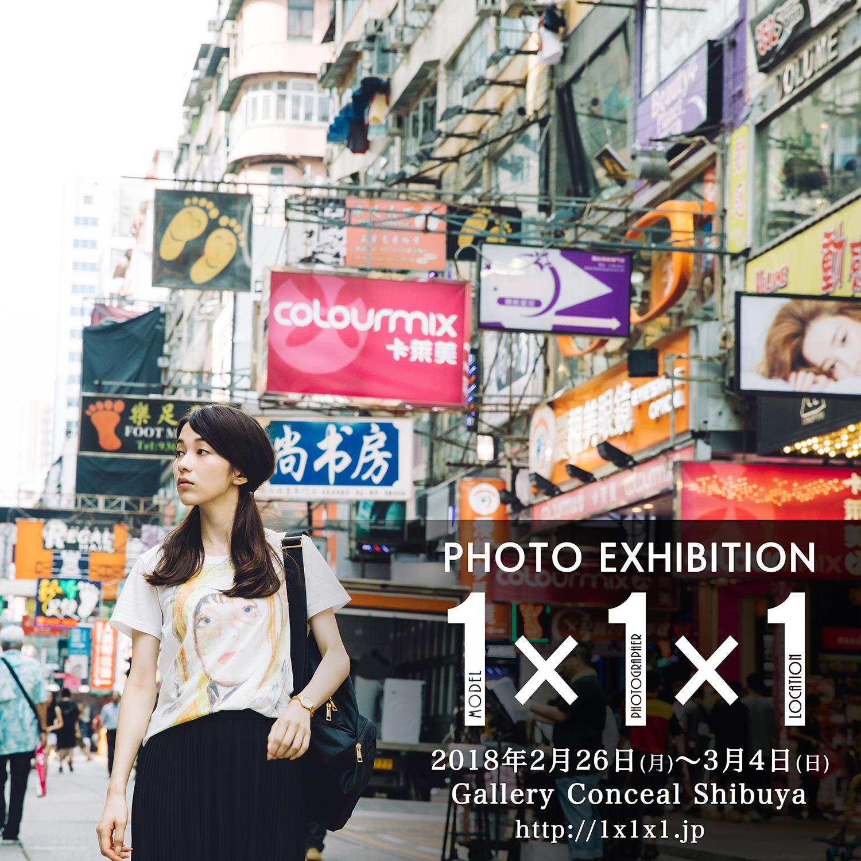 写真展1x1x1 香港