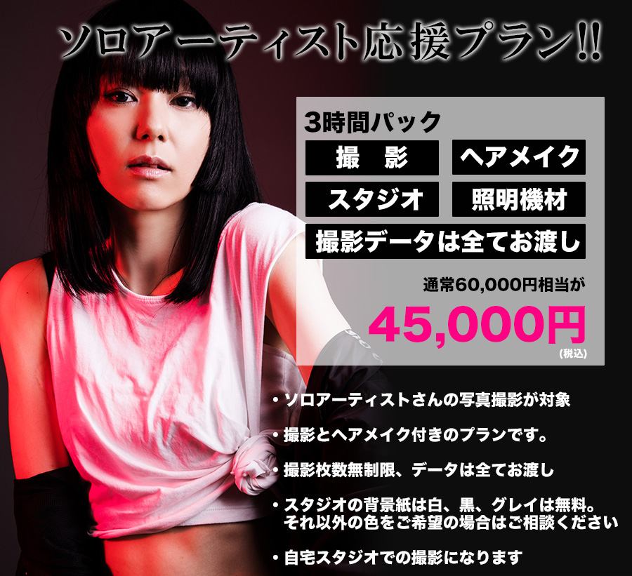 ソロアーティスト応援キャンペーン価格