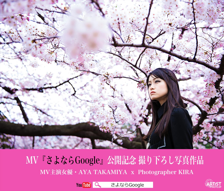 桜 東京 女優 さよならGoogle公開記念