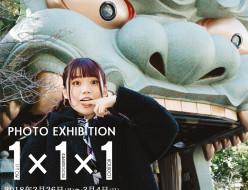 写真展「1x1x1」