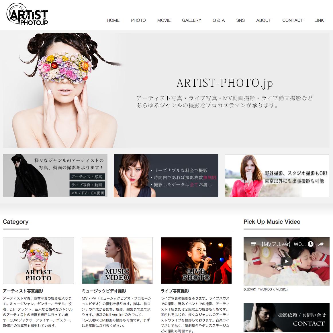 ARTIST-PHOTO.jpサイトリニューアル