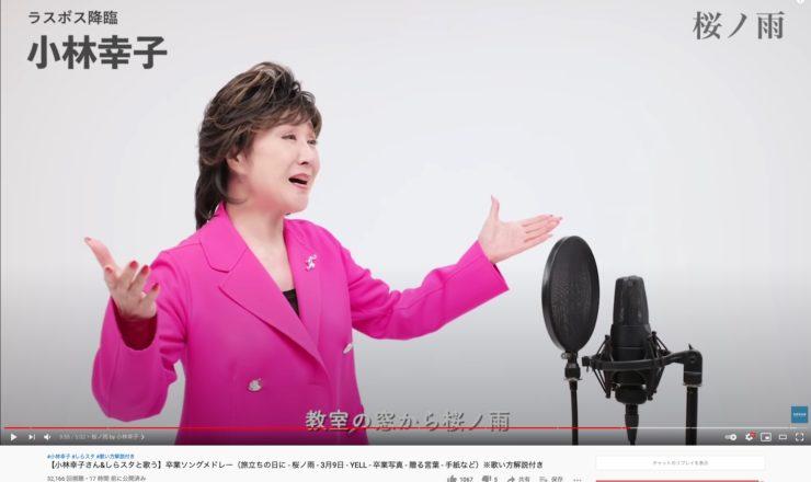 小林幸子さんの撮影