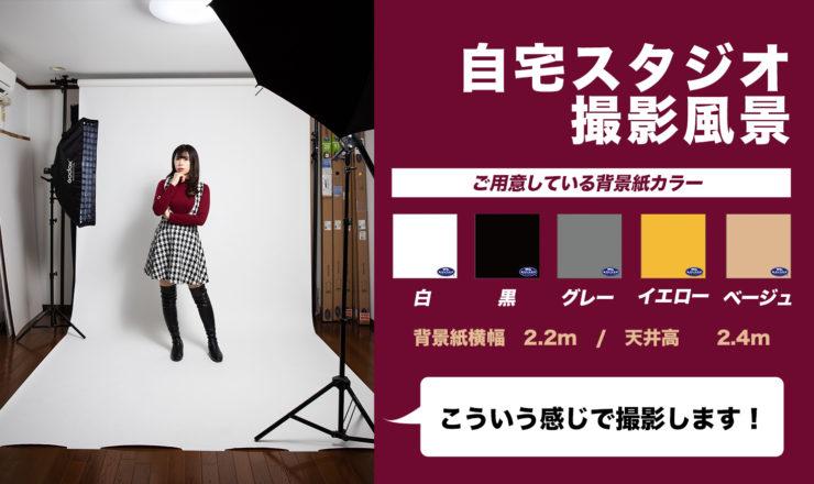 アー写撮影のARTIST-PHOTO.jp