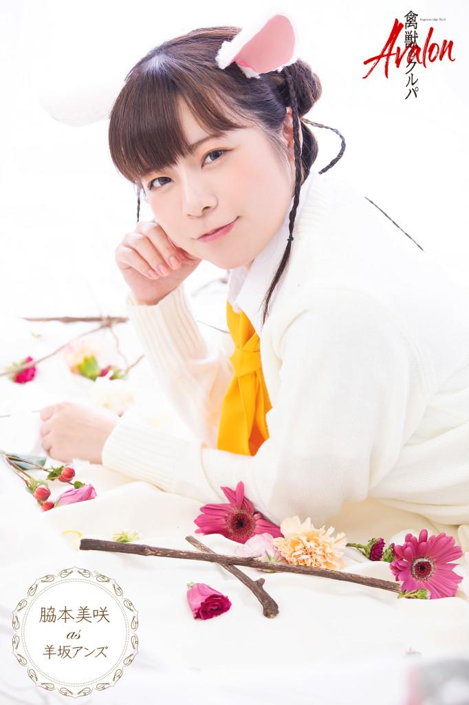 脇本美咲・舞台「禽獣のクルパ」