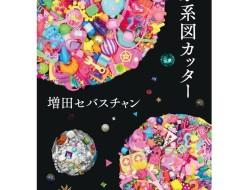増田セバスチャン著「家系図カッター」表紙撮影