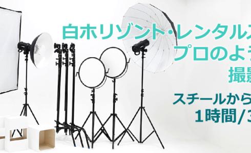 スタジオルミス 渋谷・六本木・青山