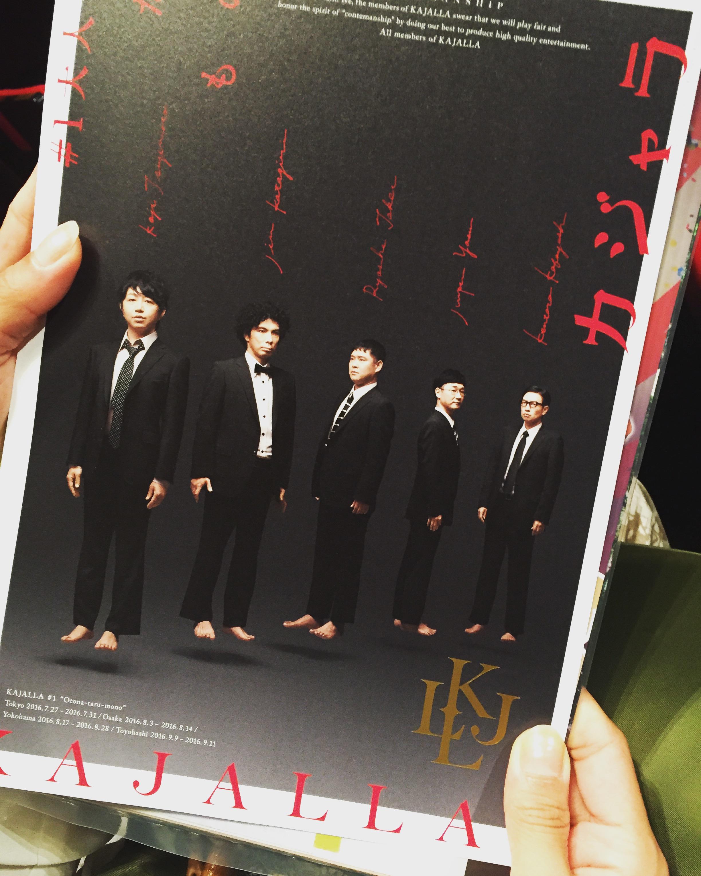 カジャラ / 小林賢太郎舞台