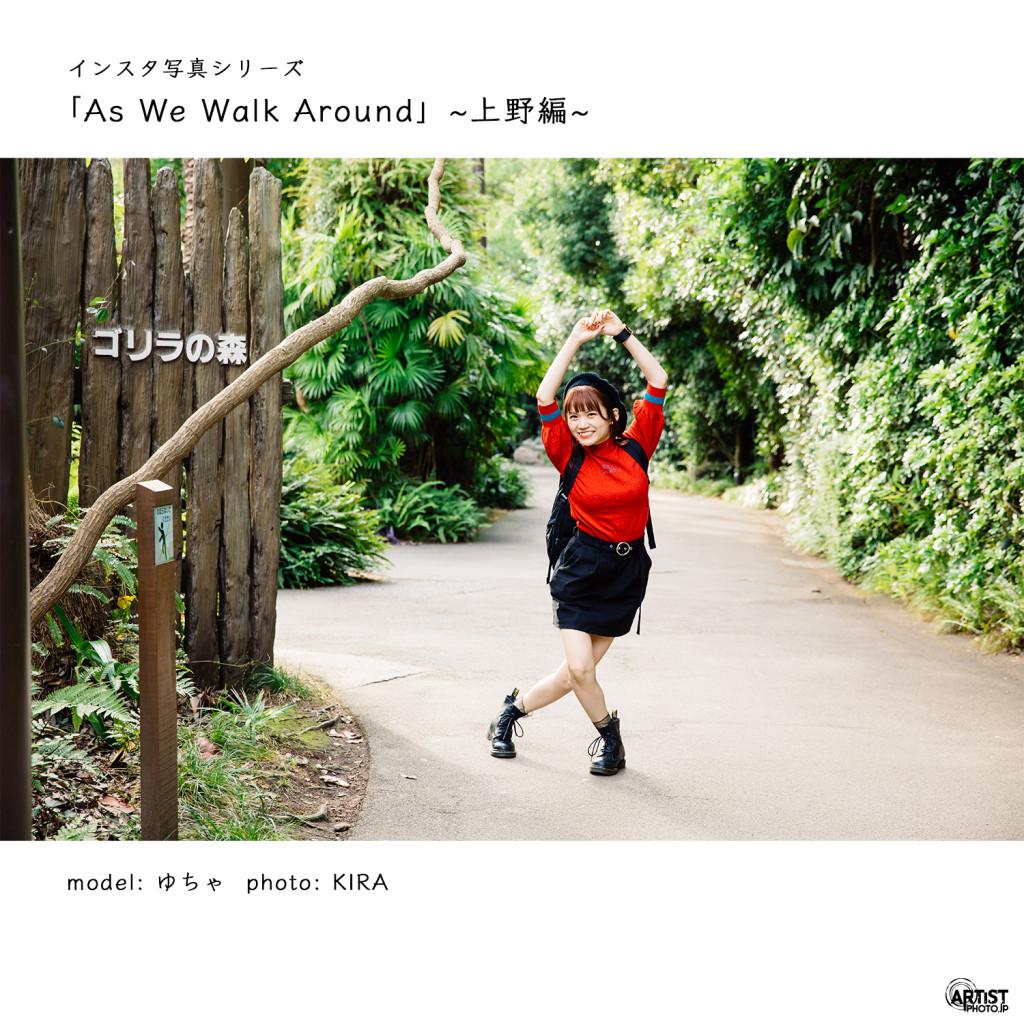 インスタ写真シリーズ As We Walk Around