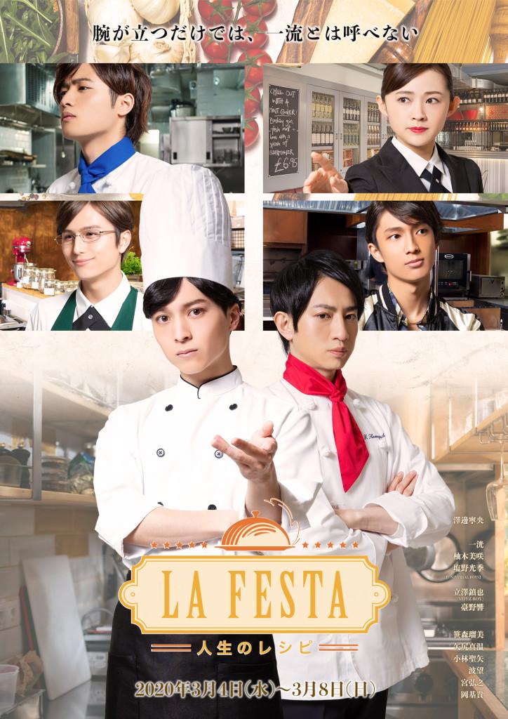 舞台「LA FESTA」〜人生のレシピ〜