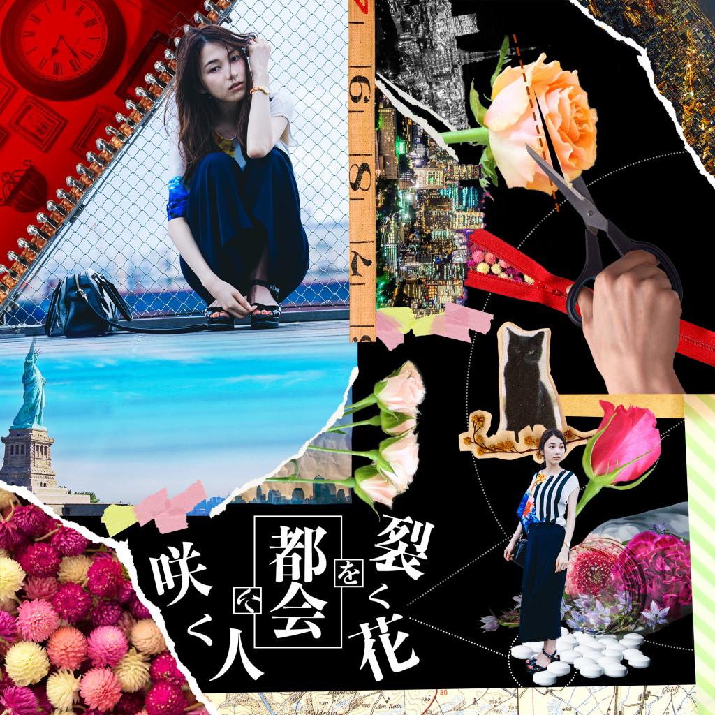 コラージュデザイン「都会を裂く花、都会に咲く人」