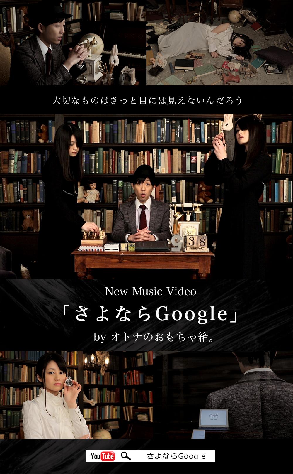 「さよならGoogle」MV