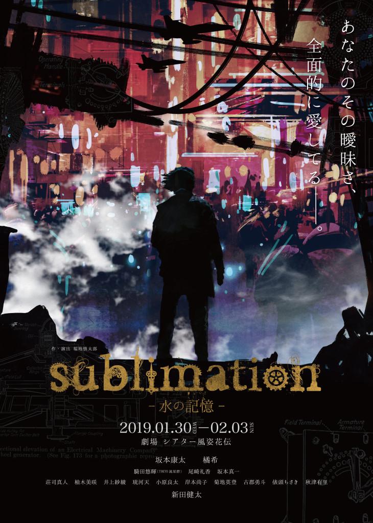 舞台「sublimation -水の記憶-」チラシ