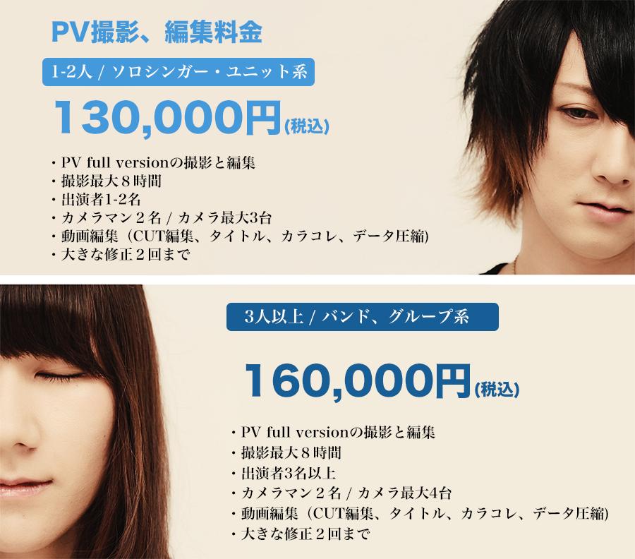 PV・MV撮影いたします / ARTIST-PHOTO.jp