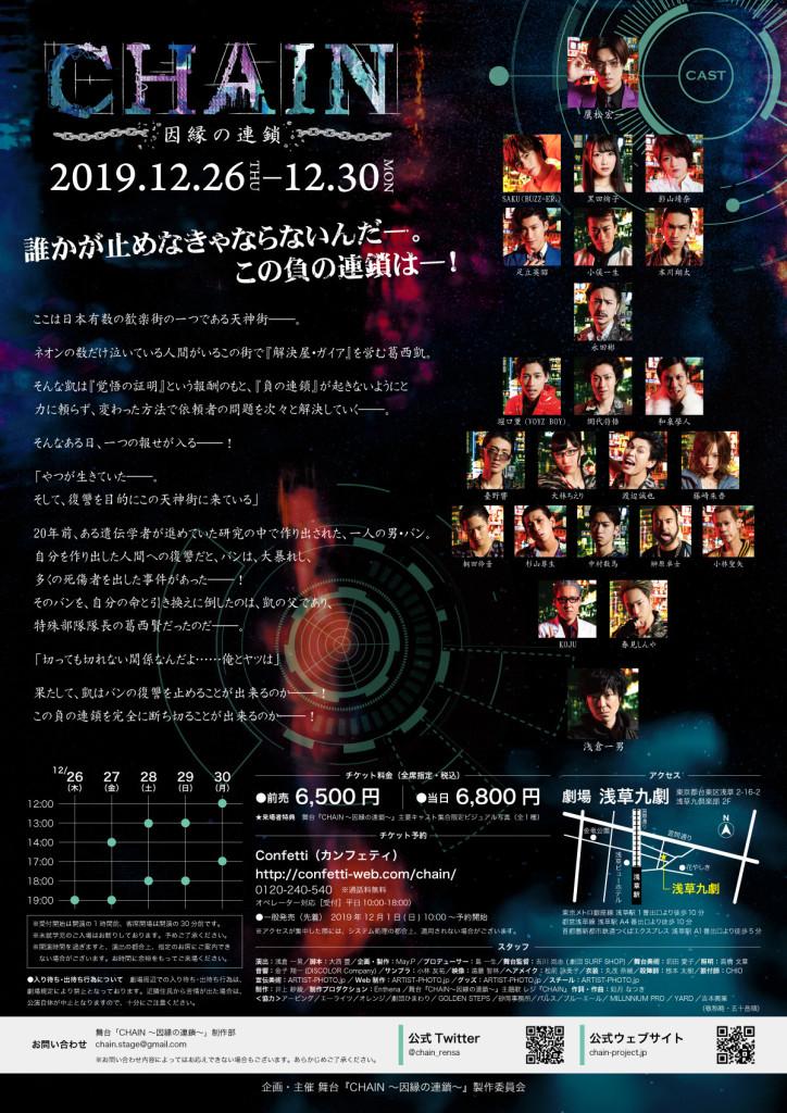 舞台「CHAIN〜因縁の連鎖〜」