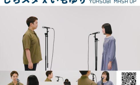 しらスタ x いもゆり「YOASOBI MASH UPメドレー」