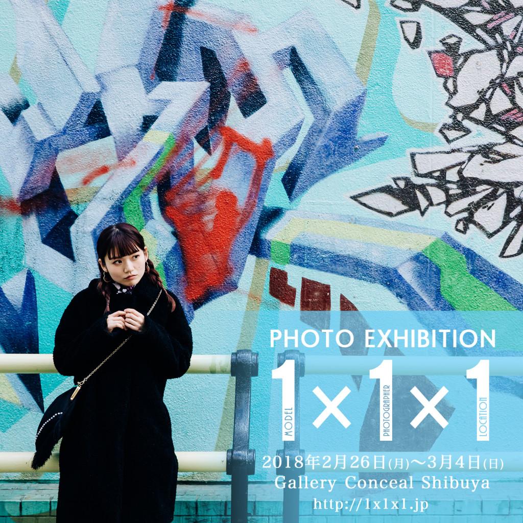 写真展「1x1x1」開催